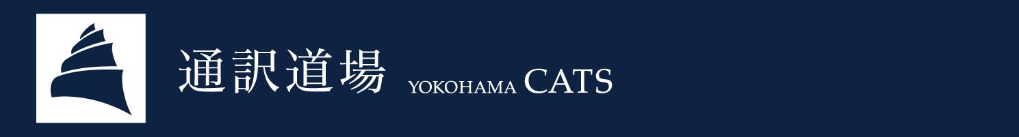通訳道場YOKOHAMA CATS